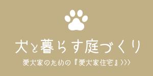 犬と暮らす庭づくり